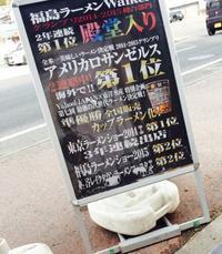 極上上湯麺 麺処 若武者へ - E*N*JOY