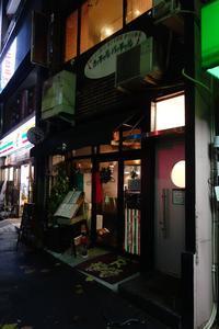 カッチャルバッチャル 豊島区南大塚/インド風料理 - 「趣味はウォーキングでは無い」