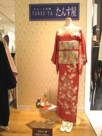 ・。・* 今年は着物で羽ばたいてみませんか *・。・ - リユースきもの たんす屋丸井川崎店ブログ