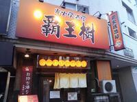 覇王樹/札幌市 北区 - 貧乏なりに食べ歩く