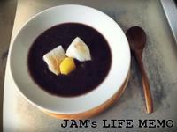 黒糖小豆のお汁粉 - LIFE MEMO