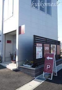 【安城市】クールドゥパティスリー445 (3) - クイコ飯-2