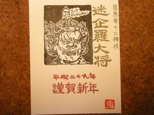 慈恩寺十二神将迷企羅大将 - GUNTAPimprint