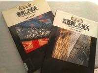 菱刺しの本「菱刺しの技法」と「改訂新版菱刺しの技法」 - グルグルと菱