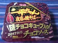 明星 一平ちゃん夜店の焼そばsweets 謎チョコキューブ入り2017新作チョコソース - 無駄遣いな日々