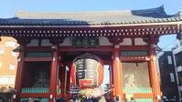 新年恒例の浅草散策と新春浅草歌舞伎~ [旅行・お出かけ部門] - メイフェの幸せいっぱい~美味しぃいっぱい~♪
