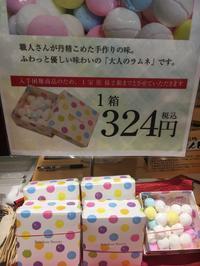幻のラムネ普通に買える奈良はすごい - MotoのNY料理教室ライフ