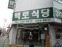 「キムタックの地で赤いプルコギ」 (旅行・お出かけ部門) - 韓国食べ歩記(たべあるき)、晩から晩まで                                          食べてばかり!!
