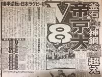 帝京大学8連覇 - 湘南☆浪漫