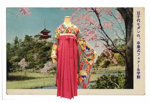 ◆卒業式フェア&学生割引◆ - 豆千代モダン 新宿店 Blog