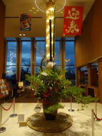 お正月の生け花 ロビーを華かに♪ - 名鉄犬山ホテル情報