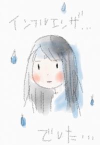 インフルエンザで新年スタート - エコ ブログ