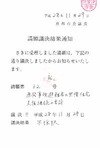 京都市会請願結果(不採択) - うつくしま☆ふくしまin京都-避難者と支援者のネットワーク