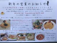 大切なお知らせです。(営業開始日延期について)※1月10日内容変更あり - Flower&Dining PALETTE