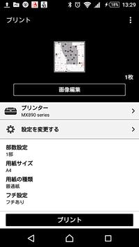 Canon PRINT Inkjet/SELPHY - ケレン子とサンディ