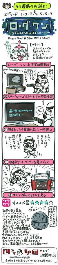 『ローグ・ワン』おすすめ鑑賞法 - ウラケン