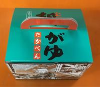 高崎駅 朝がゆ弁当 - 腹ペコ旅行記