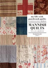 2017年01月 新刊タイトル MANNISH QUILTS マニッシュなキルト - グラフィック社のひきだし ~きっとあります。あなたの1冊~