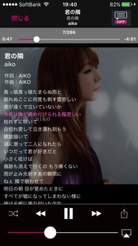 君の隣    /     aiko - つぶやき、ぼやき、ノロケ。3