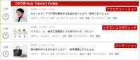 新春 1月12日 木曜日 ショップチャンネル 生放送に3回出演します! - 坂本これくしょん 公式ブログ | SAKAMOTO COLLECTION BLOG