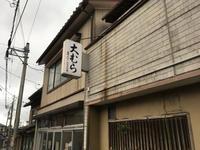 大むら @ 糸魚川 - UNITY