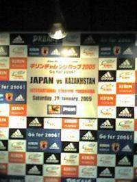 日本 4-0 カザフスタン@横浜国(05/01/29) - KAMMY'S HOMEPAGE:別館(予備館)