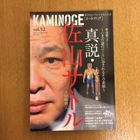KAMINOGE vol.52 - 湘南☆浪漫