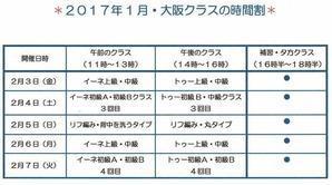 2月大阪レッスン時間割 - のんびり・ゆっくり オヤの日々
