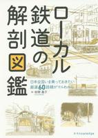 [鉄道本]岩間 昌子:「ローカル鉄道の解剖図鑑」 - 新・日々の雑感