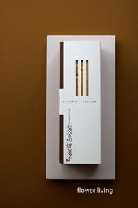 黄金の焼菓子(金沢のお土産) - flower living