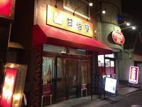 「甘粕屋」でご満悦 - 実録!夜の放し飼い (横浜酒処系)