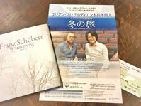 シューベルト歌曲集「冬の旅」 - ままごと日記