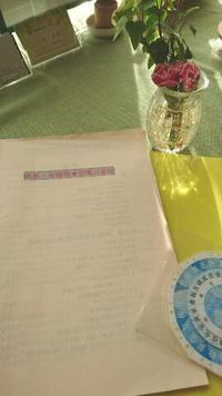 占星術講座受講 - 札幌市南区石山  漢方・自然療法教室 Noya のや