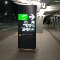 台湾へ - 線路マニアでアコースティックなギタリスト竹内いちろ@四日市