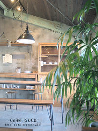 cafe soco  静岡・浜松 - Favorite place  - cafe hopping -