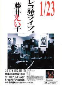 1/23(月) - 地味庵
