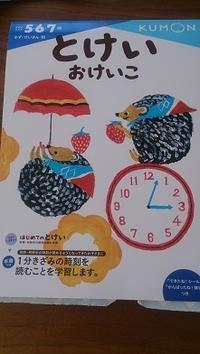 小学校の入学準備<時計の見方> - おもちゃ箱ひとつから ~tiny tidy trying!~