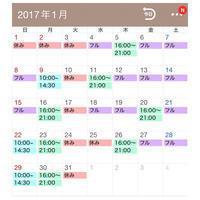 1月の予約可能日程 - HIROMI BLOG * hair&eyelash