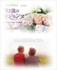 「92歳のパリジェンヌ」 - ひとりあそび