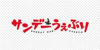 サンデーうぇぶり発コミックス第1弾:コミックスデザイン - ベイブリッジ・スタジオ ブログ