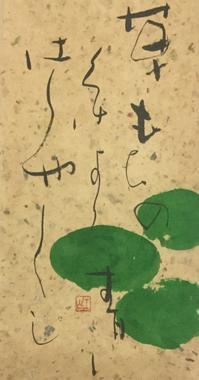 ちょこっとプラス気温    「草」 - 筆文字・商業書道・今日の一文字<札幌描き屋工山>