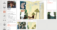 information  TIS会員になりました - yuki kitazumi  blog