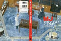infomation 「MJイラストレーションブック 2017」発売 (固定記事) - yuki kitazumi  blog