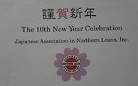 第10回記念 新春祝賀会 - Japanese Association in Northern Luzon, Inc. - バギオの北ルソン日本人会 JANL
