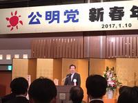 公明党 新春年賀会 - 種清よしゆき活動日記