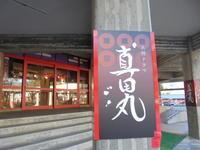 真田丸 - 浅間高原・北軽井沢 ペンション・ローエングリンの高原日記