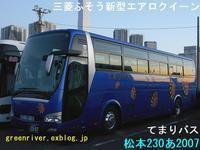 てまりバス あ2007 - 注文の多い、撮影者のBLOG