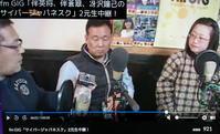 サイバージャパネスク 第514回放送 (1/11) - fm GIG 番組日誌