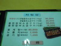 干潟に住んでいるうなぎ(旅行・お出かけ部門) - 韓国食べ歩記(たべあるき)、晩から晩まで                                          食べてばかり!!