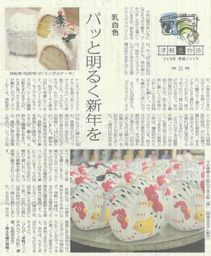 津軽色物語(21)@陸奥新報 - 津軽ジェンヌのcafe日記